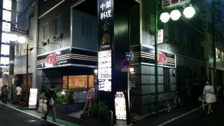 新宿<金鍋>の中華食べ飲み放題が超おすすめな件!コスパ抜群【宴会】