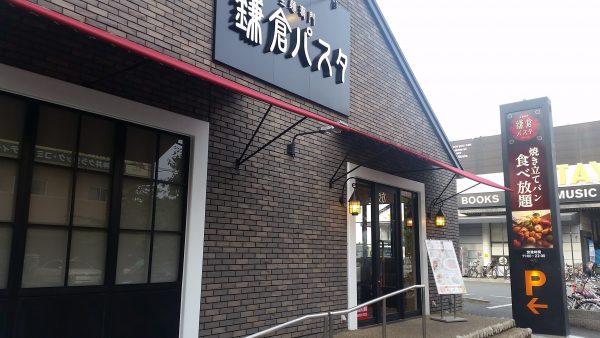 鎌倉パスタ外観