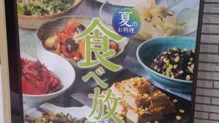 吉祥寺で食べ放題/ランチ<昼>もディナー<夜>もここがおすすめ【和】