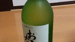 甘ーい^^おたる(北海道)ワイン(ナイアガラ)ってどうなの??