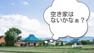 空き家問題の原因や現状は?東京でも!?活用&解決策を分かりやすく