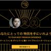 ミーアンドスターズ/山田孝之以外のインフルエンサー<出演者>は誰?