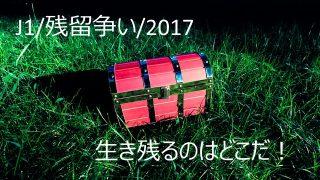 J1/残留争い<2017>降格予想/ラインの結果と総括【まとめ】