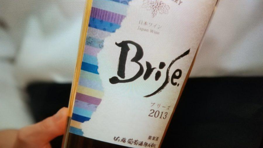 グランメゾン東京/Brise